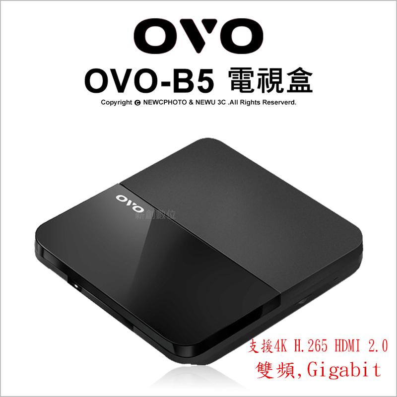 請先詢問OVO MEDIA OVO電視盒B5 4K新規版OVO-B5四核高效能公司貨可刷卡薪創數位