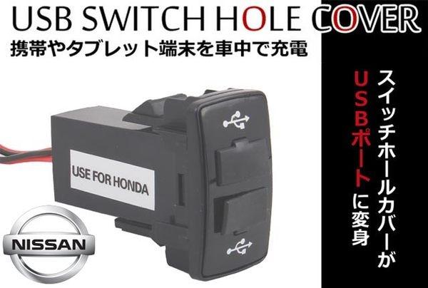 日產NISSAN專用型預留孔崁入式3A雙USB車充MARCH LIVINA TIDA TEANA SENTER
