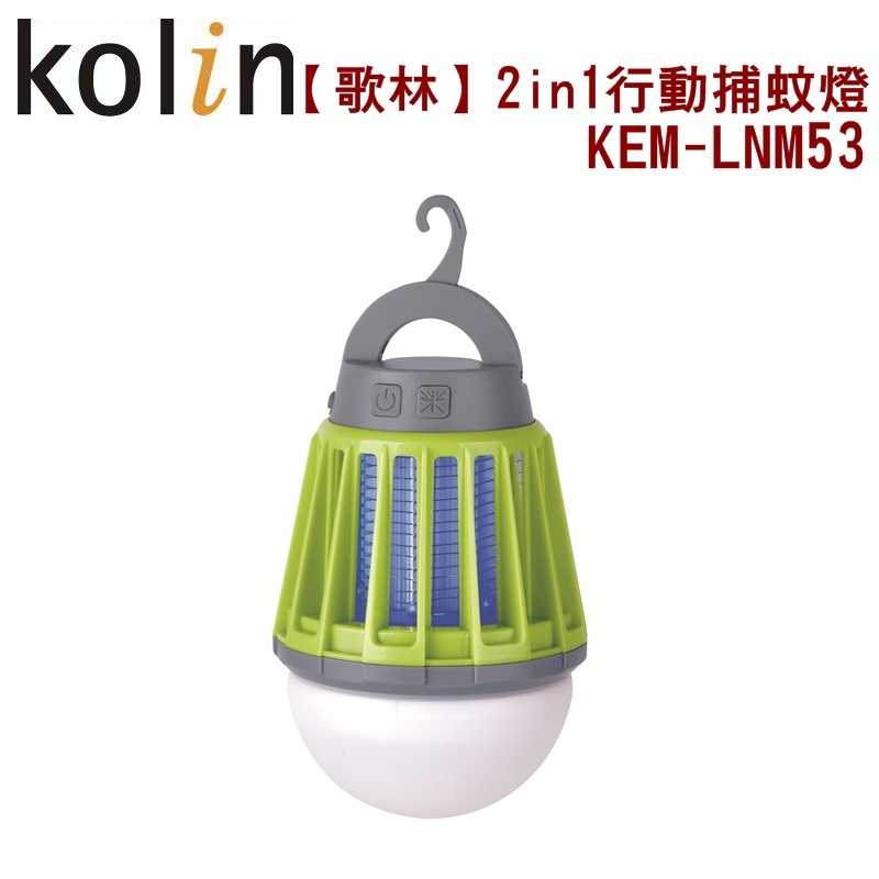 【歌林】多用途2in1行動捕蚊燈/USB充電/露營KEM-LNM53 保固免運