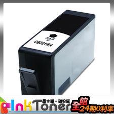 HP CB321W/CN684WA(No.564XL) 高容量黑色環保墨水匣【適用】C5380/C6380/B109A/B209A/C309A/B110A/ B210A/C310A/C410A