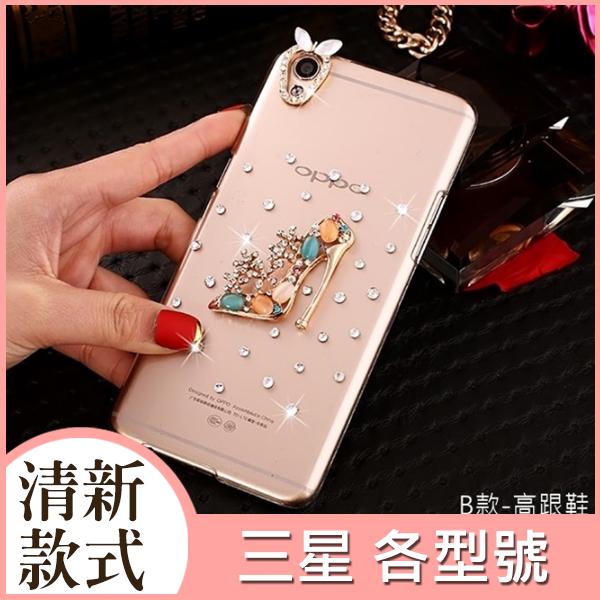 三星S7 S7 Edge Note5 A8 A7 J7 J2 Prime清新鑽殼硬殼手機殼鑲鑽殼訂製殼