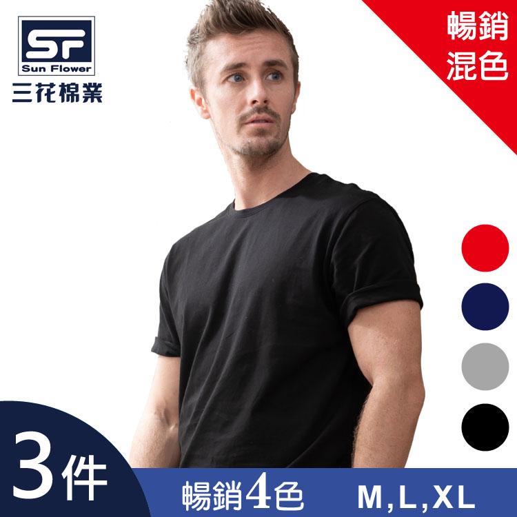 【Sun Flower三花】三花彩色圓領衫.男內衣.短袖衫(3件組)