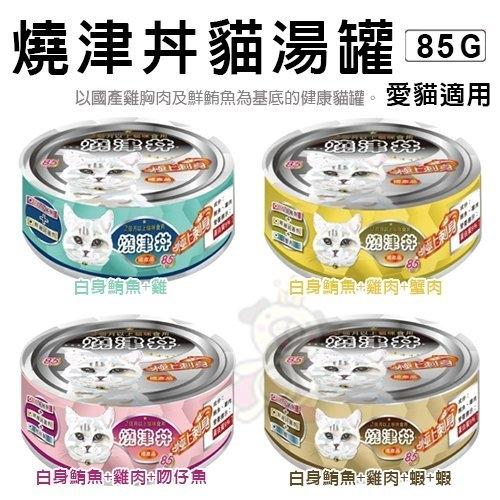 『寵喵樂旗艦店』【24罐】燒津丼《貓湯罐多種口味可選》85g/罐 貓罐頭