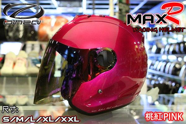 中壢安信ONZA MAX-R MAXR半罩安全帽桃紅另有墨片或七彩電鍍片可加購