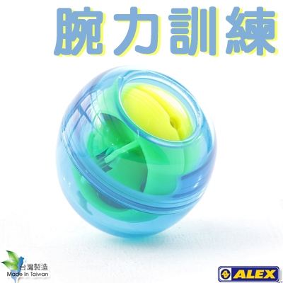 【ALEX】腕力球C-27