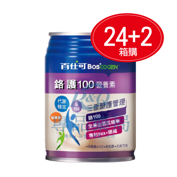 專品藥局百仕可BOSCOGEN鉻護100營養素24罐加送1罐添加鉻100毫克優於桂格完膳