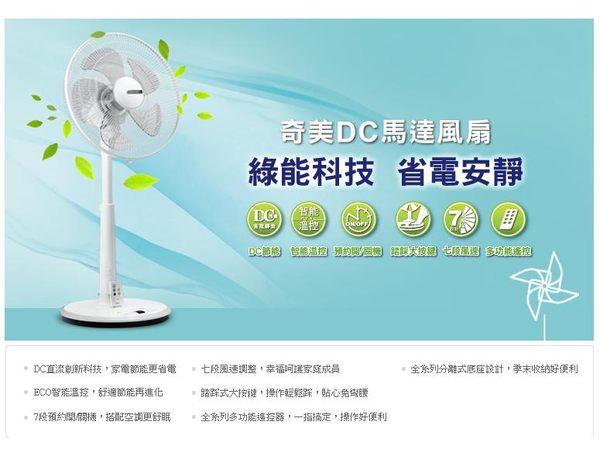 長宏CHIMEI奇美電扇.14 DC直流遙控立扇DF-14B0ST綠能省電.可刷卡免運費