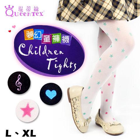夢幻兒童褲襪糖果襪花色可愛台灣製琨蒂絲