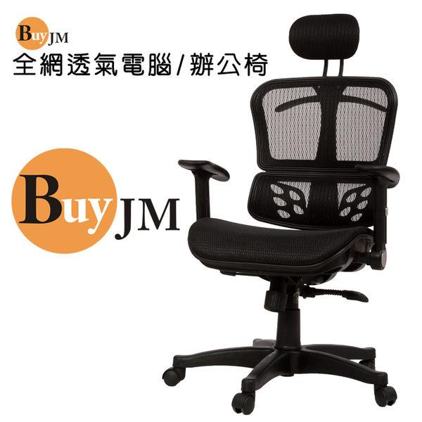 嘉事美霍爾全網多功能辦公椅電腦椅人體工學洽談椅立鏡穿衣鏡書桌台灣製造免組裝.