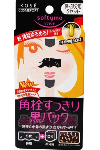 【Kose】女性鼻用角栓清潔貼布-鼻用 (鼻用*5枚 部分用*10枚)