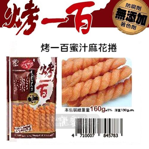 [寵樂子]《烤一百》天然寵物零食-WP028 蜜汁麻花捲 130g / 無添加 / 台灣產 / 狗零食