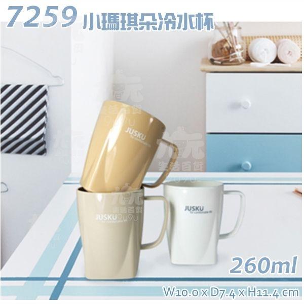 九元生活百貨佳斯捷7259小瑪琪朵冷水杯260ml咖啡杯杯子
