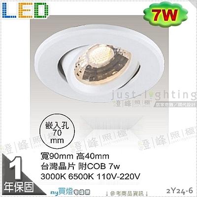 LED崁燈LED-7W 7cm COB超亮崁燈鋁製台灣晶片白款附變壓器整組2Y24-6燈峰照極my買燈