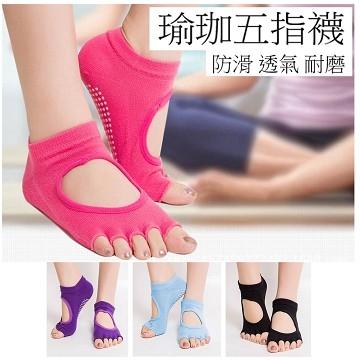 瑜珈防滑柔棉吸汗五指襪
