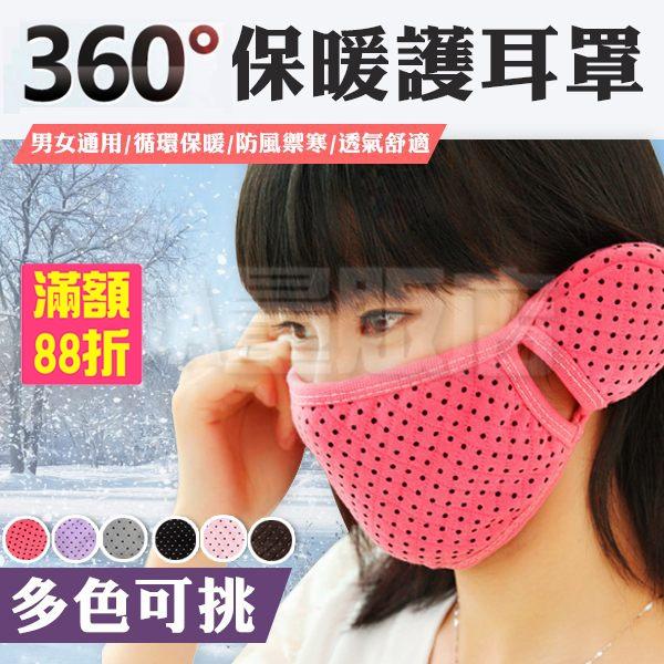 《DA量販店》寒冬 保暖 棉質 二合一 護耳 口罩 圓點 桃紅/咖啡/粉紅/灰色/紫色/黑色 可選