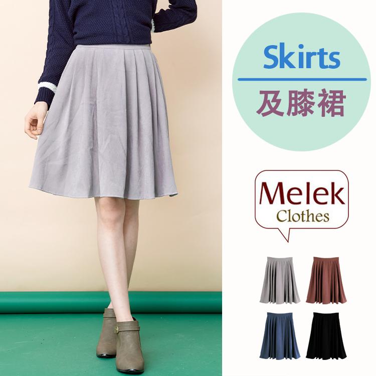 Melek裙子類共4色現貨B12160923-1101~04女W裙8摺中長裙中長裙及膝裙