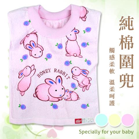 純棉圍兜 甜蜜小兔子款 台灣製  愛樂象