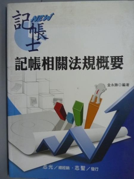 書寶二手書T4大學商學PEY記帳相關法規概要金永勝