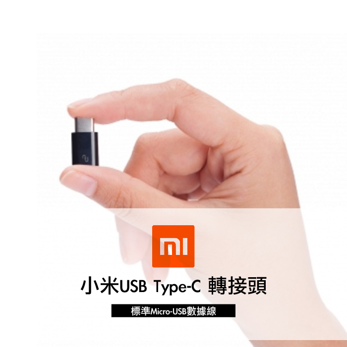 全新原廠小米USB Type-C轉接頭小米4C小米4S小米5小米平板2 HTC10 Type-C充電Micro-USB