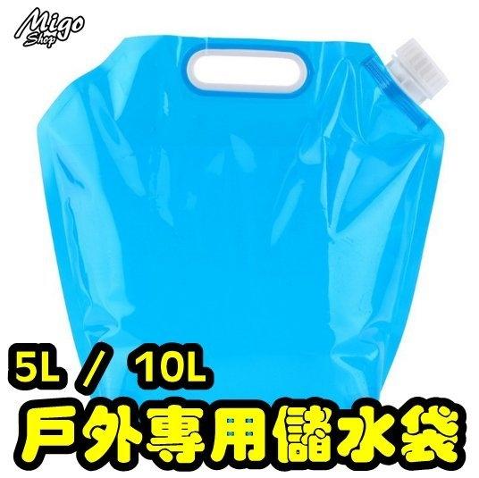 戶外專用儲水袋-10L不挑色