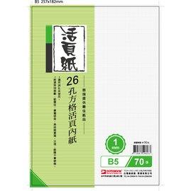 B5 18K 26孔方格活頁紙 70張(TI26-1822) 手札 手冊 記事本 memo 文件紀錄紙 描繪製圖紙 DATABANK