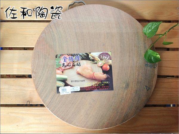 佐和陶瓷餐具~勝尺4圓砧05MM78714