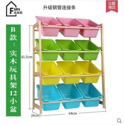 兒童玩具收納架實木幼兒園玩具架整理架置物架四層玩具架12小盆