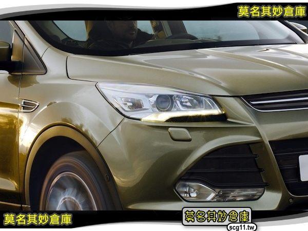 KU002 莫名其妙倉庫【原廠頭燈日行燈】2013 Ford 福特 The All New KUGA 原廠配件空力套件