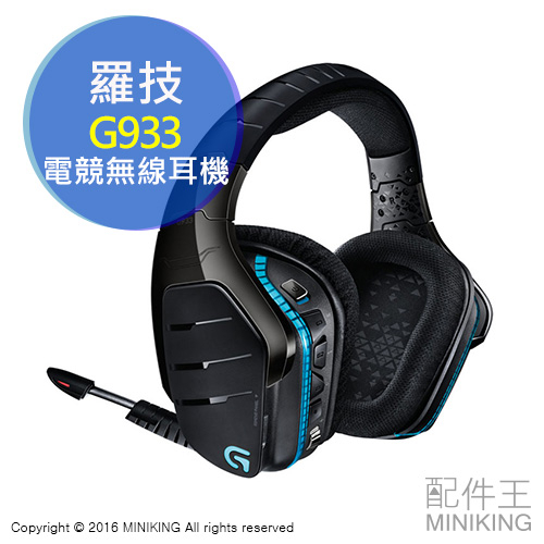 【配件王】日本代購 羅技 Logitech G933 電競 無線 耳機 三音源同時輸入 Dolby 7.1 最新款