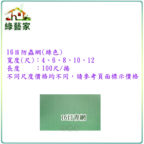 【綠藝家】16目防蟲網(綠色)--12尺*100尺