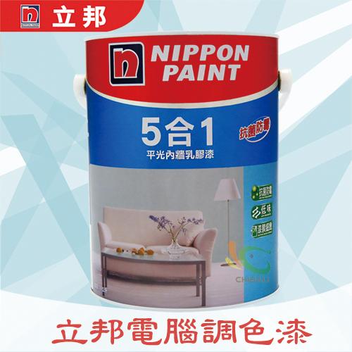 漆寶立邦電腦調色立邦漆5合1平光內牆乳膠漆5公升裝