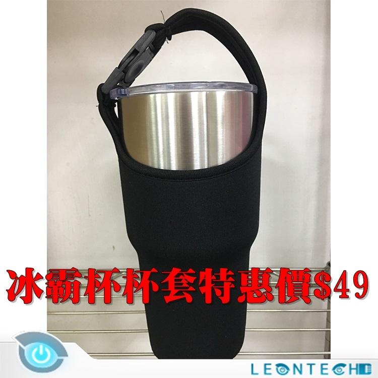 現貨冰霸杯提袋黑色杯套杯袋酷冰杯冰霸杯配件手提扣式提袋