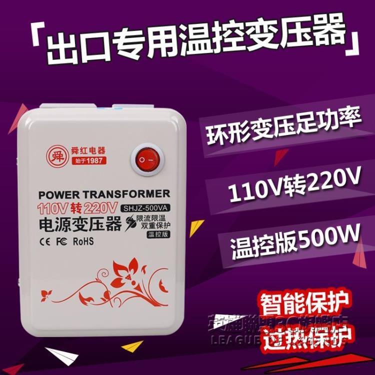 變壓器110V轉220V電壓電源轉換器500W IGO