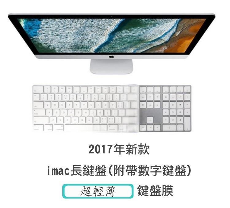 2017新款imac 一體機長款鍵盤膜 Magic Keyboard A1843 (桌上型附帶數字鍵盤)