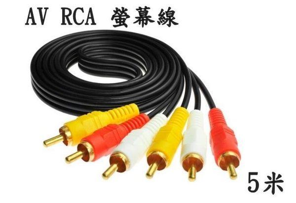 【3C生活家】AV線 5米 (RCA 對 RCA 音視頻線 影音訊號線) 3對3.公對公.一體成型RCA接頭線