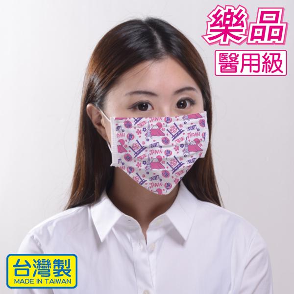 樂品印花成人醫用口罩5枚1包-世界旅遊花現日本三層式台灣製拋棄式口罩