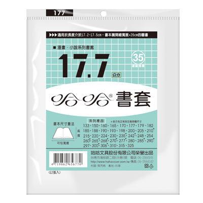 哈哈  傳統塑膠PP書套-177