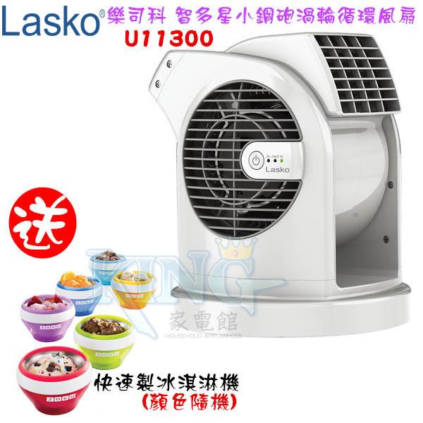 美國Lasko U11300 AirSmart贈快速製冰淇淋機樂司科智多星小鋼砲渦輪循環風扇涼風扇