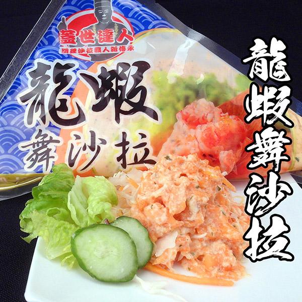 龍蝦舞沙拉*1包組250g 10包經典三角包裝