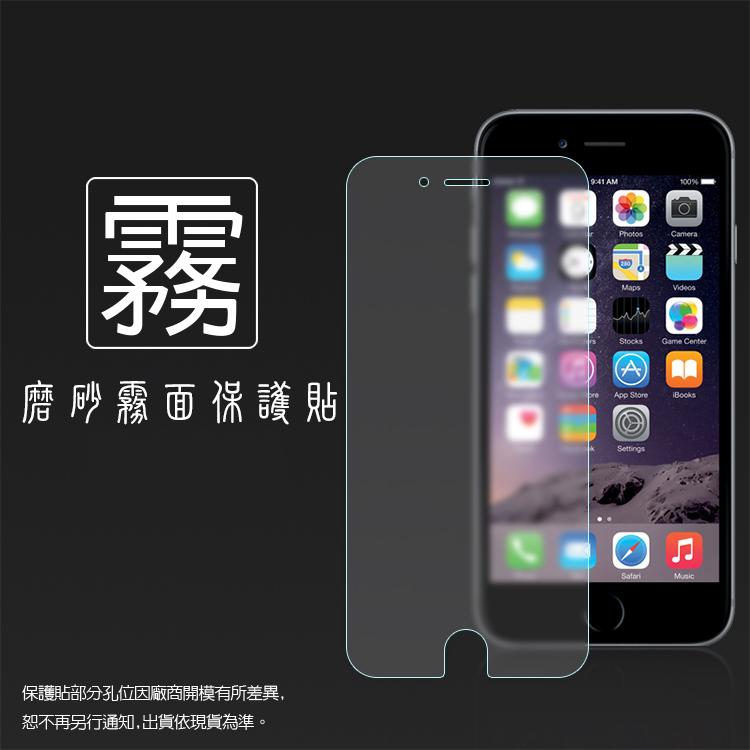 霧面螢幕保護貼Apple iPhone 6 Plus 6S Plus 5.5吋iPhone 6 6S 4.7吋正面反面保護貼