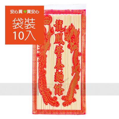 榮豐龍鳳營養麵條油麵160g 10包袋平均單價8.9元