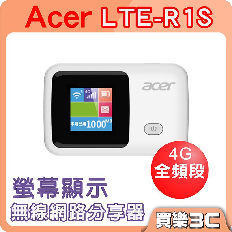 ACER LTE-R1S 4G行動上網分享器可多人分享使用分期0利率宏碁R1S神腦代理