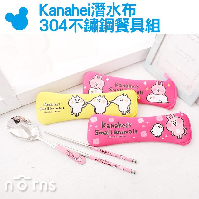 NORNS Kanahei潛水布304不鏽鋼餐具組正版卡娜赫拉環保餐具湯匙筷子收納袋兔兔P助