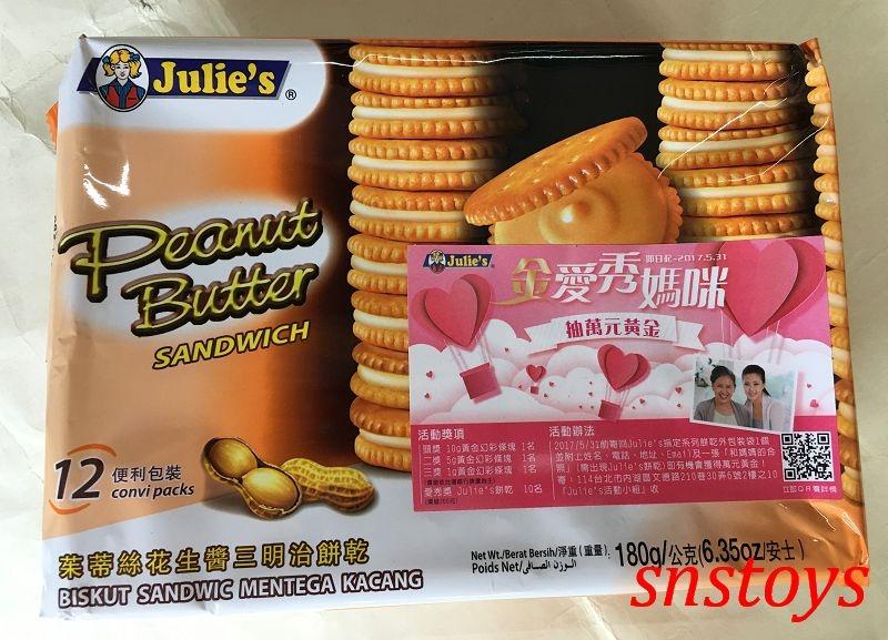 sns 古早味 餅乾 夾心餅 茱蒂絲花生醬三明治餅乾 花生醬夾心餅 三明治餅乾 便利包裝 180公克