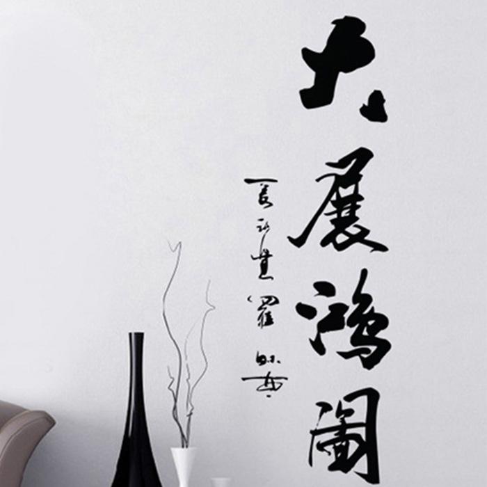DIY組合壁貼無痕壁貼辦公室裝潢佈置勵志牆貼壁貼大展宏圖Life Beauty