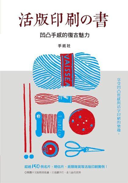活版印刷の本:凸凹感と活字を楽しむかわいい活版印刷のデザイン帖