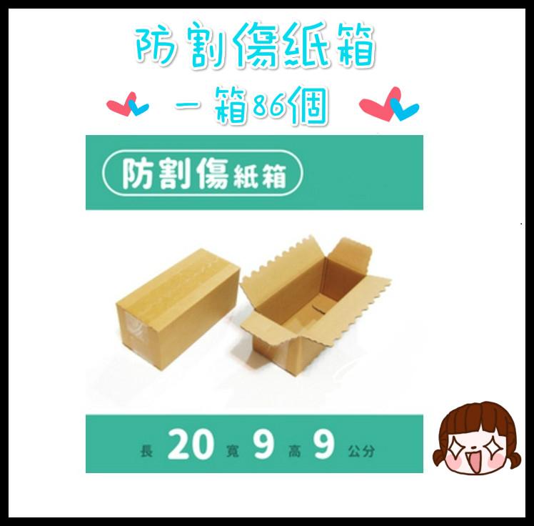 紙箱 防割傷紙箱 20x9x9cm 一箱86個 限購一箱  紙箱 包裝箱 超商取貨箱 宅配箱 牛皮紙箱 瓦楞紙箱