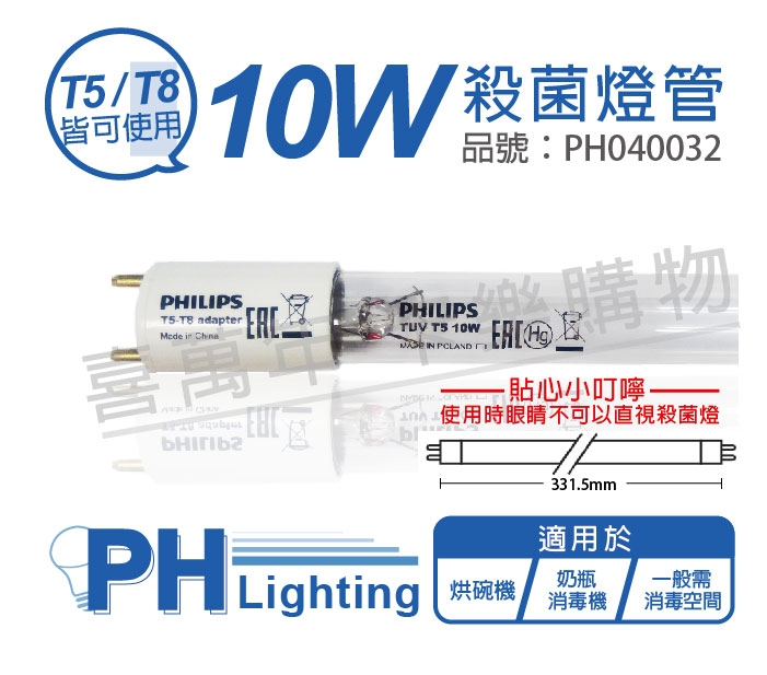 PHILIPS飛利浦TUV T5 10W T5-T8 UVC殺菌燈管PH040032