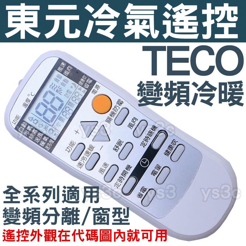 TECO東元冷氣遙控器TE3全系列適用變頻冷暖分離式