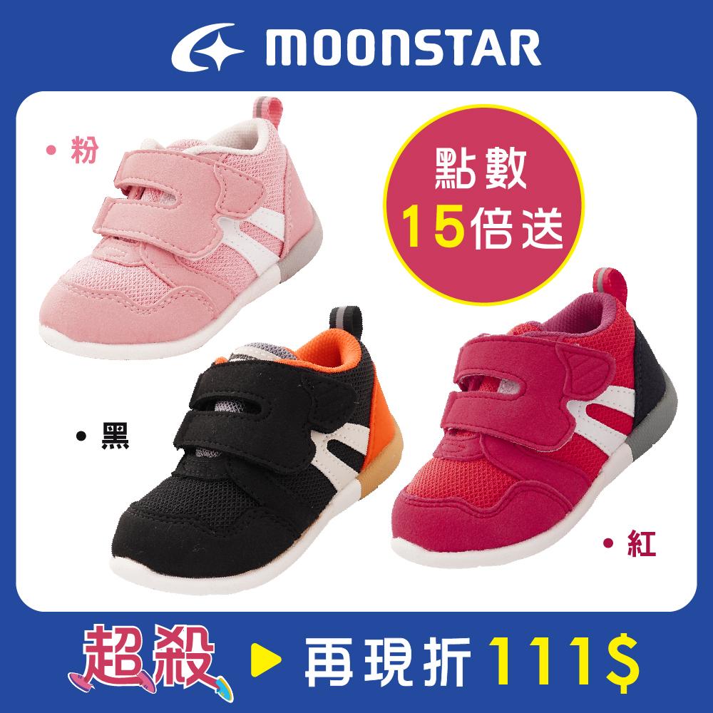 [時時樂限定]領卷折111超贈點15倍 日本Moonstar機能童鞋★新品HI系列3E高機能寬楦款(小童段)(3色任選)